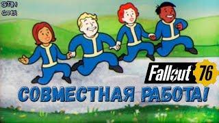 Fallout 76: Анимация «Волт-Тек» представляет: Совместная работа! (Озвучка)