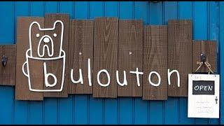 「bulouton」(ブルトン)は埼玉県幸手市にあるカフェごはん屋さんです。 ...