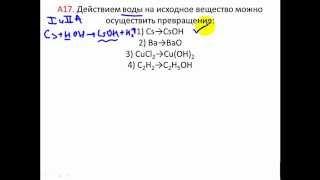 Тесты по химии. Реакции с водой. А17 ЦТ 2010
