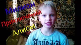 Кир Булычёв-миллион приключений Алисы