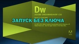 как запустить Dreamweaver cs5 БЕЗ СЕРИЙНОГО НОМЕРА!!!!!