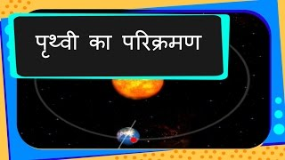 Science - Universe - Revolution of Earth - Hindi