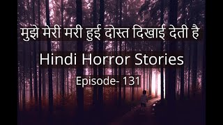 Horror stories from India- Episode 131- Hindi Horror Stories