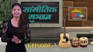 BM HD PRESENTS SANGITIK GUNJAN || EPISODE 3 || October 2