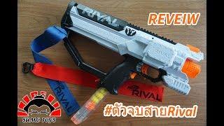 ตัวจบสายRival l รีวิว Nerf Rival Phantom corp Hera - Sumo toys