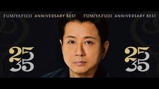 "FUMIYA FUJII ANNIVERSARY BEST ""25/35"" 2018年7月18日(水)リリース ..."