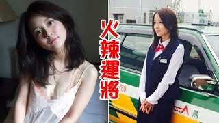 美少女運將 生田佳那 生田佳那 検索動画 29
