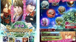 セフィロト 〜乙女向けカード・ゲームアプリ・攻略レビュー・口コミ・評判