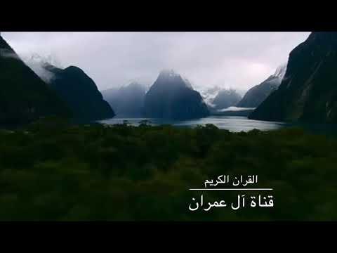 القران الكريم / سورة يوسف coran