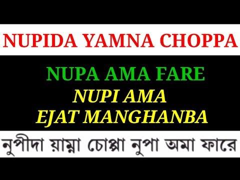 NUPI DA YAM CHOPPA NUPA AMA FARE || MANIPURI LATEST NEWS