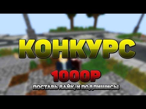 1000 ПОДПИСЧИКОВ! КОНКУРС НА 1000 Рублей !