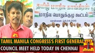 Detailed Report : Tamil Manila Congress's First General Council Meet Held Today