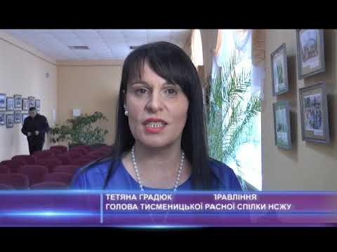 Виїзний пленум членів правління Івано-Франківської обласної спілки НСЖУ