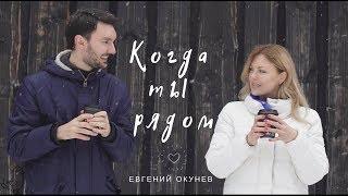 Стих о любви Когда ты рядом Евгений ОКунев СтихияТворения