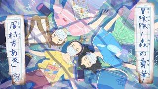 眉村ちあき 最新曲「冒険隊 〜森の勇者〜」MV