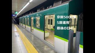 京阪5000系5扉運用最後の日々 残存全4編成収録