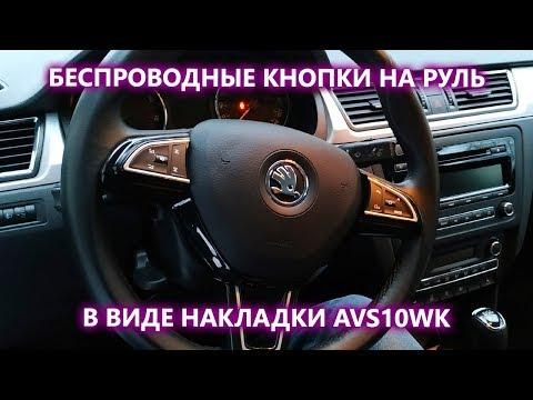 Беспроводные кнопки на руль в виде накладок, под штатные кнопки для управления универсальными ШГУ