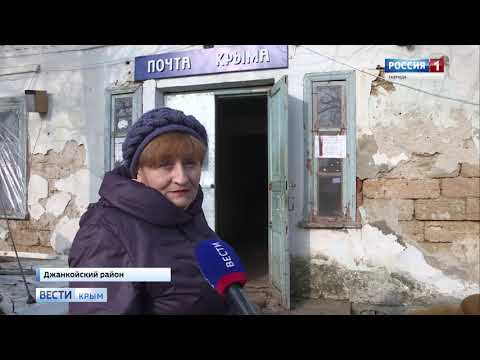 В Джанкойском районе почтовое отделение под угрозой закрытия