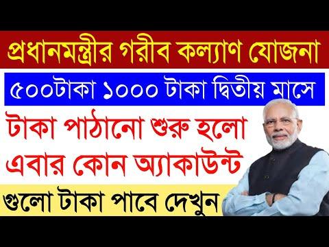 কোন অ্যাকাউন্ট গুলো টাকা পাবে | Pradhan Mantri Garib Kalyan Yojana | 2nd Payment | Jandhan Yojana