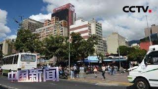 [中国新闻] 委内瑞拉:美方应保护委内瑞拉使馆安全 | CCTV中文国际