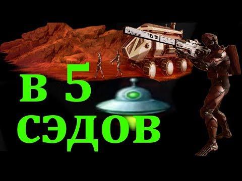 МАРС ПРОФИ в 5 сэдов Izi Warface стрим