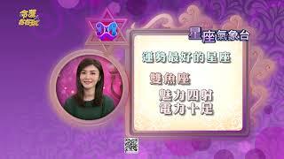 【命運好好玩】每日星座運勢-2017/12/14
