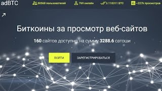 adBTC:  Bitcoin за просмотр сайтов !