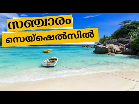 Sancharam Seychelles full Part