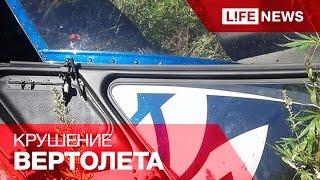 Вертолет «Робинсон» упал в Подмосковье(Подпишитесь на канал Life | Новости - https://goo.gl/7MElrH Смотрите также: Проишествия - https://www.youtube.com/playlist?list=PLTtSQdzf0736n6yAh4o., 2015-08-21T14:34:15.000Z)