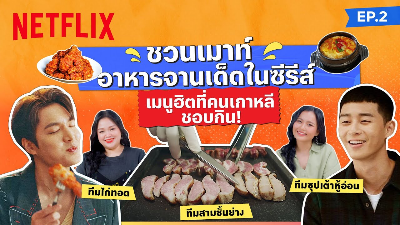 ซอฟ @Korseries ชวนเมาท์เรื่องอาหารในซีรีส์ เมนูนี้เกาหลีเค้าฮิตมาก! | เมาท์เกาเมาท์กัน | Netflix