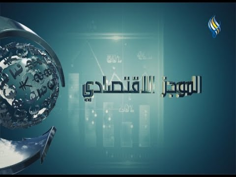 قناة سما الفضائية : الموجز الاقتصادي 19-01-2020