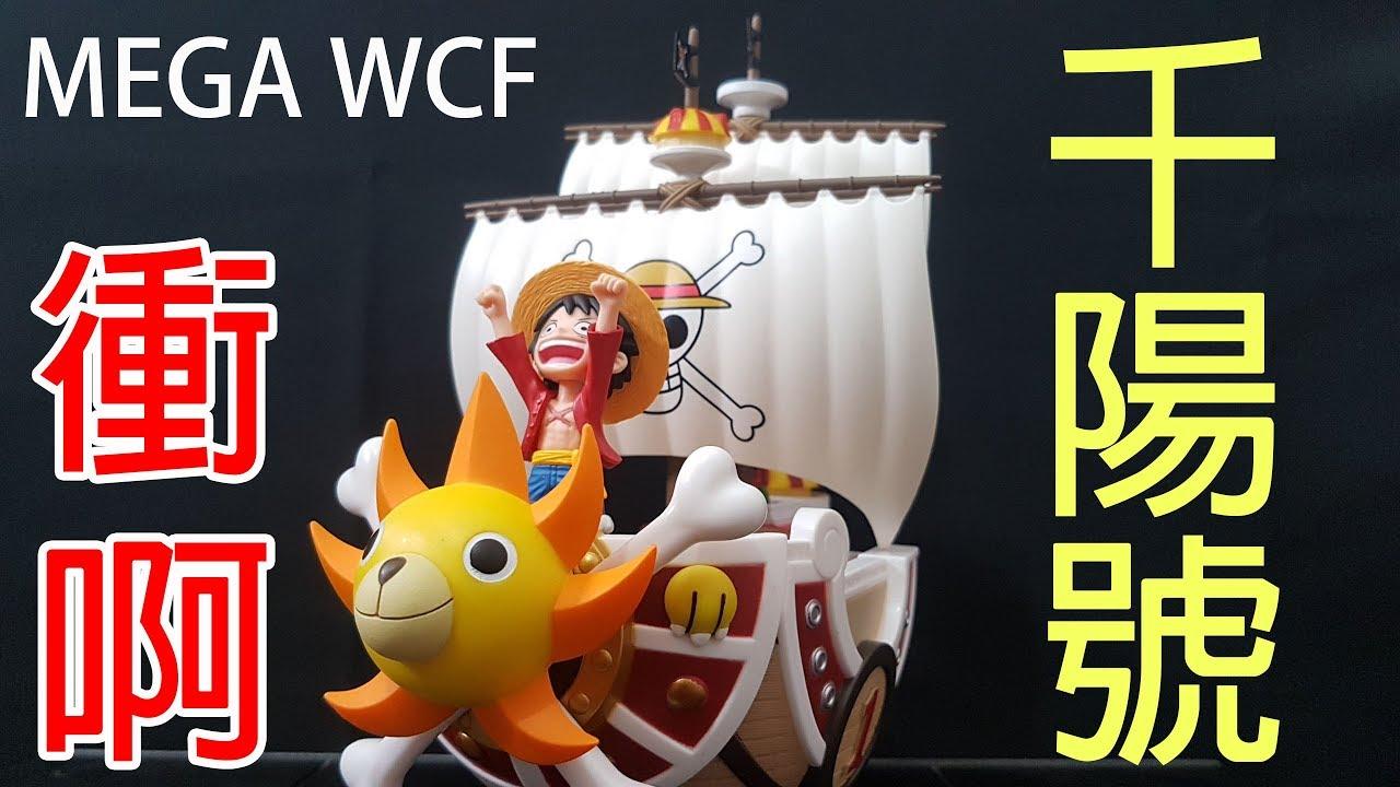 海賊王 MEGA WCF 千陽號搭上魯夫 我要成為海賊王~ - YouTube