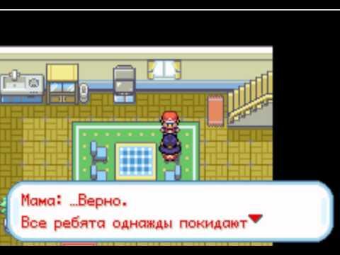 скачать игру покемон fire red на русском на компьютер бесплатно