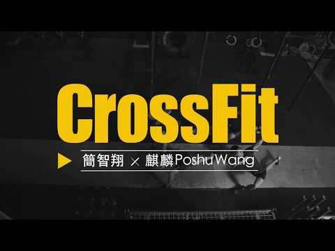 《創新,傳統的華麗轉身》 從CrossFit定義創新 ft. Poshu 智翔愛運動