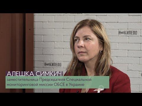 Мониторинговая миссия ОБСЕ в Украине: особенности работы