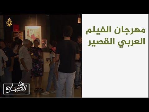 هذا الصباح- مهرجان الفيلم العربي القصير.. هموم وإبداعات  - 11:56-2018 / 10 / 15