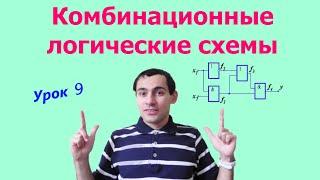 Урок 9. Комбинационные логические схемы. Математическая логика. Видеоуроки по информатике