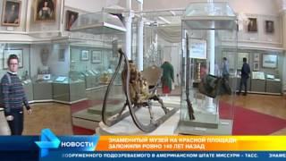 видео музей на красной площади