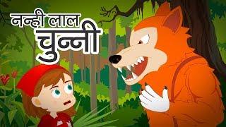 Nanhi Laal Chunni ki kahani | नन्ही लाल चुन्नी | Hindi Moral Stories for Kids