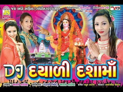 Arti Nadiya || Dashama No Pat Puravjo || New Song 2017 || FULL HD VEDIO