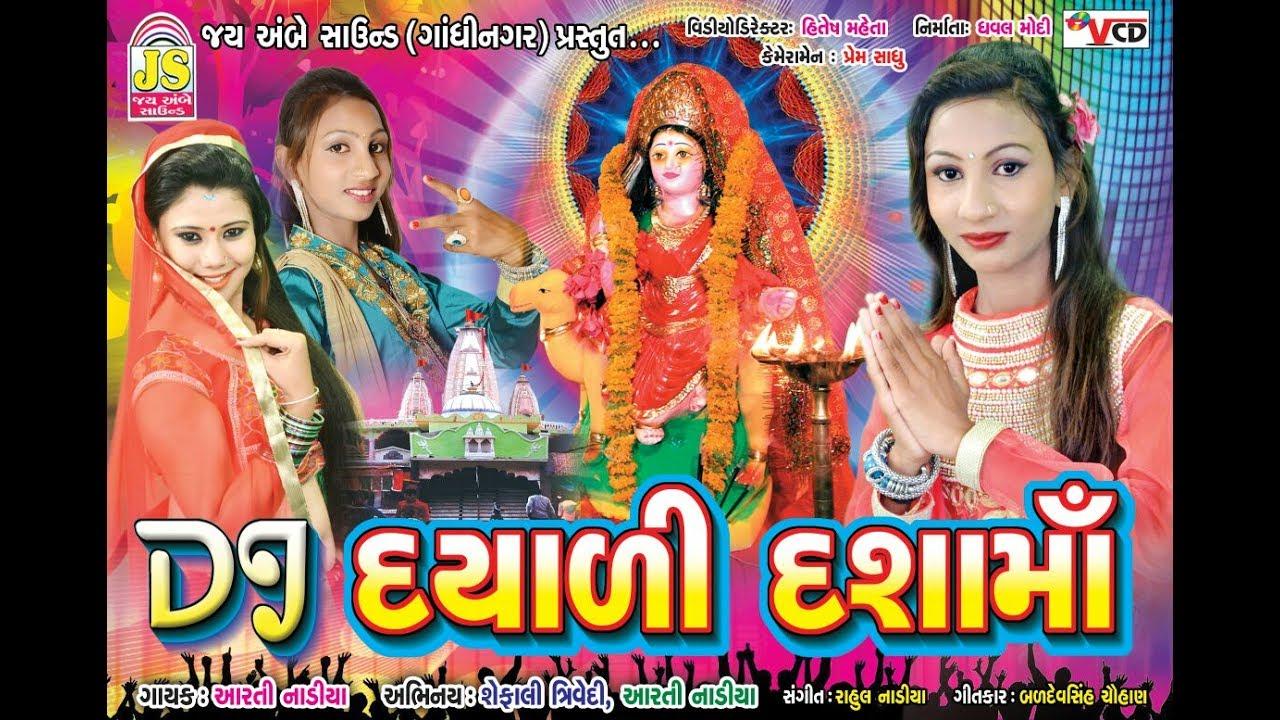 Arti Nadiya || Dashama No Pat Puravjo || New Song 2017 || FULL HD VEDIO