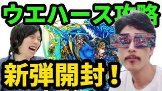 【モンスト】待望の新パック開封!開封して即ヤマタケ!おまタケも!【なうしろ】