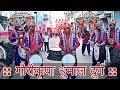 Jag Ghumeya By Gauri Kripa Dhumal Group Durg 2017