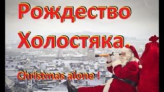Видео дневник 07.01.2017. (7 January) Рождество по ХОЛОСТЯЦКИ . Christmas alone