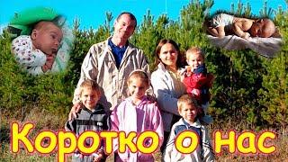 Знакомство с нашей семьей за 2 мин. Трейлер. Семья Бровченко. (10.17г.)
