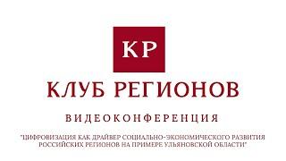 Цифровизация как драйвер социально-экономического развития Ульяновской области
