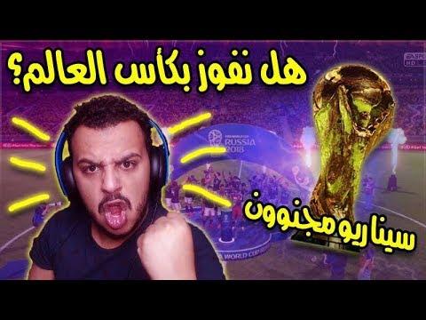 Fifa 18 ll !!🔥هل نفوز في نهائي كأس العالم وناخذ الكأس😱؟!! سيناااريوو مجنوووووون
