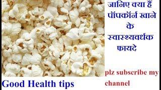 सेहत के लिए फायदेमंद होता है पॉपकॉर्न, Good Health tips