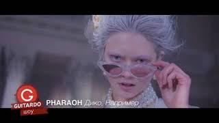 Фейс, Пошлая Молли, Фараон: свежая кровь русского рэпа || Guitardo Show