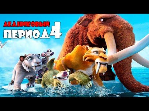 Смотреть мультфильм ледниковый период бесплатно